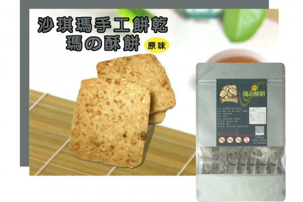 原味瑪の酥餅(禮盒)