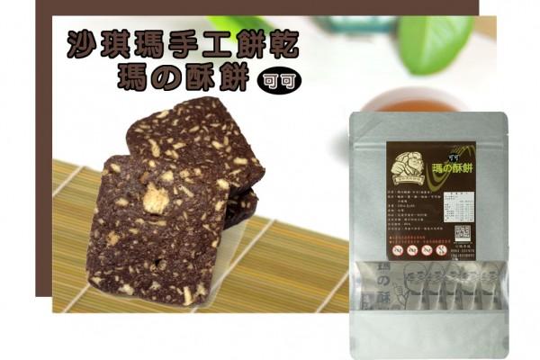 可可瑪の酥餅(禮盒)