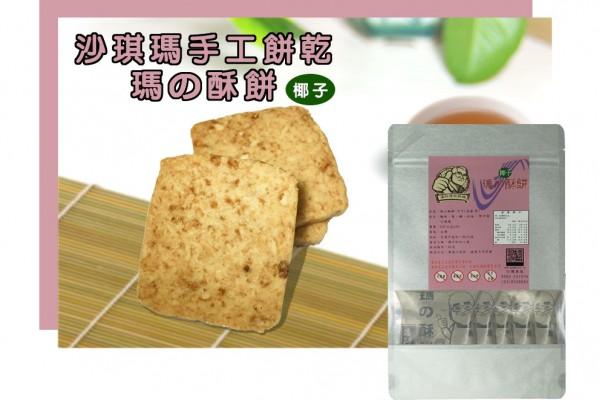 椰子瑪の酥餅(禮盒)