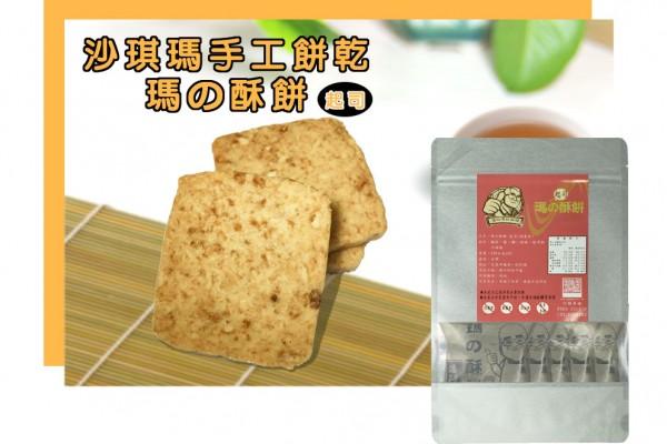起司瑪の酥餅(禮盒)