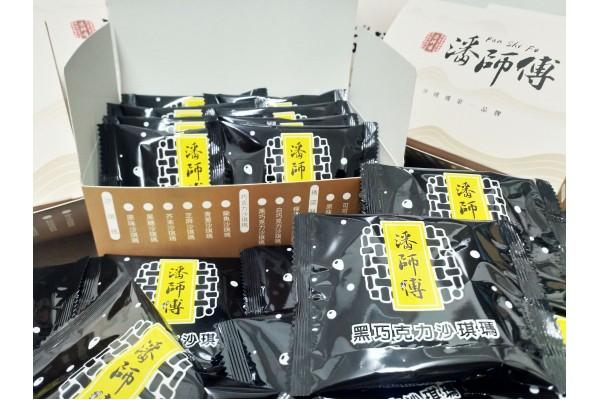 黑巧克力沙琪瑪(禮盒)