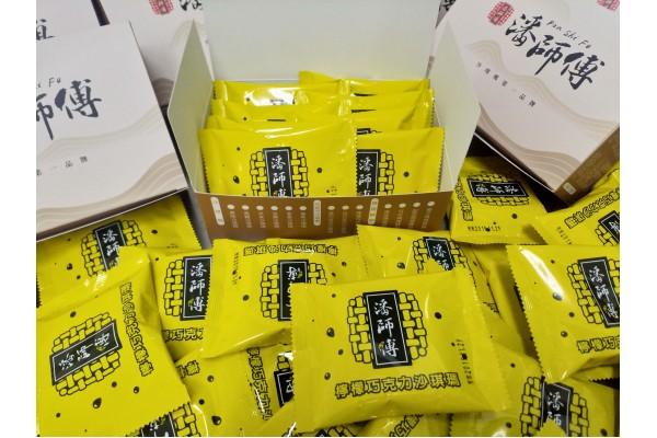 檸檬巧克力沙琪瑪(禮盒) - 購買十盒禮盒裝產品(酥餅、巧克力、黑糖禮盒),送禮盒裝一盒(店家指定配送)。